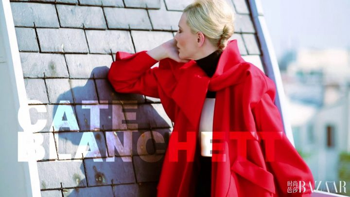 Cate Blanchett X Harpers Bazaar China par Sérapis Joel Dirat (SJD)
